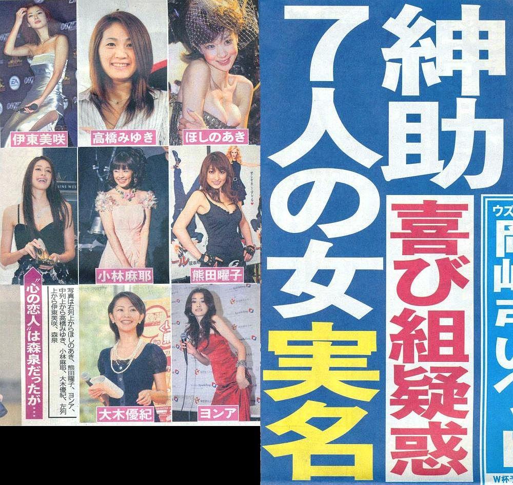 島田さんの喜び組7人の実名を載せたスポーツ紙